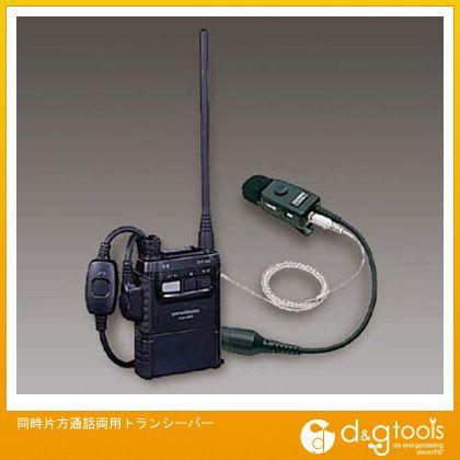 エスコ 同時片方通話両用トランシーバー (EA790MR-10)