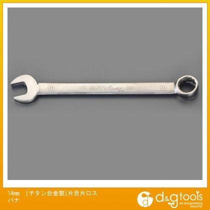 エスコ [チタン合金製]片目片口スパナ 14mm (EA614TA-14)