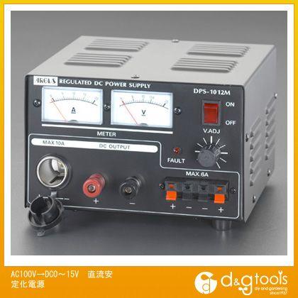 エスコ AC100V→DC015V直流安定化電源 (EA812-21)