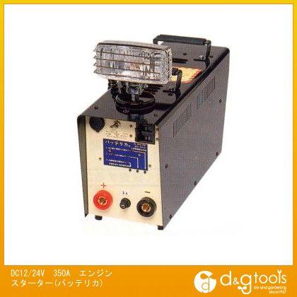 エスコ DC12/24V350Aエンジンスターター(バッテリカ) (EA812HF-1)