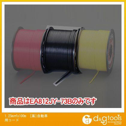 エスコ 自動車用コード 黒 1.25mm2 ×100m (EA812JY-73B)