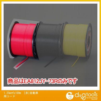 エスコ 自動車用コード 赤 1.25mm2 ×100m (EA812JY-73R)