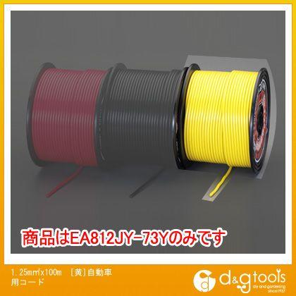 エスコ 自動車用コード 黄 1.25mm2 ×100m (EA812JY-73Y)