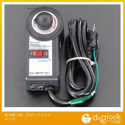 エスコ AC100V/15Aスピードコントローラー (EA812K-15B)