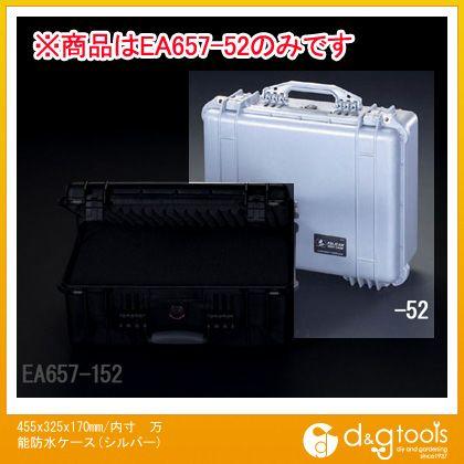 エスコ 内寸万能防水ケース シルバー 455×325×170mm (EA657-52)