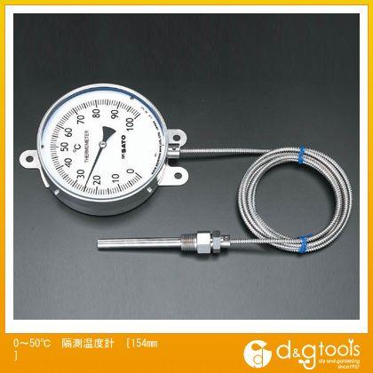 エスコ 0?50℃隔測温度計 154mm (EA727-12)