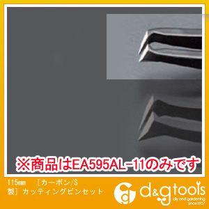 エスコ [カーボン/S製]カッティングピンセット 115mm (EA595AL-11)