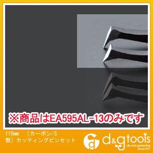 エスコ [カーボン/S製]カッティングピンセット 115mm (EA595AL-13)