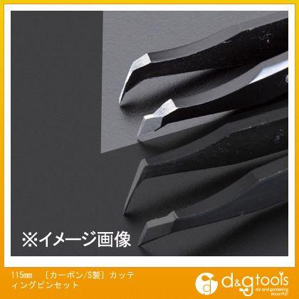 エスコ [カーボン/S製]カッティングピンセット 115mm (EA595AL-15)