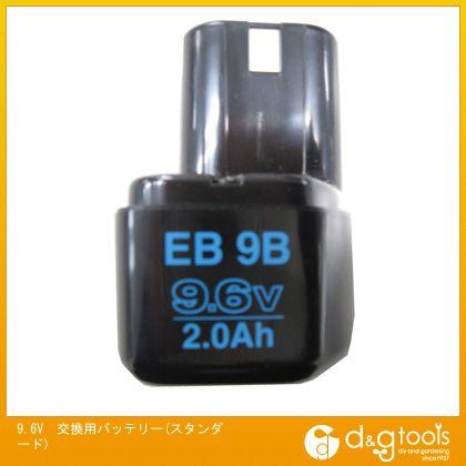 エスコ 9.6V交換用バッテリー(スタンダード) (EA813HC-1)