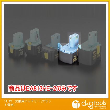 エスコ 14.4V交換用バッテリー(フラット電池) (EA813HE-2)