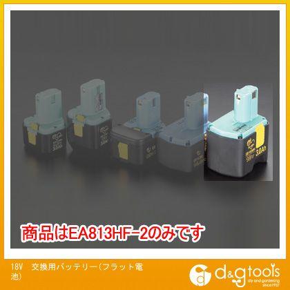 エスコ 18V交換用バッテリー(フラット電池) (EA813HF-2)