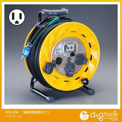 エスコ [漏電遮断器付]コードリール 100V×30m (EA815DE-30)