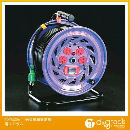 エスコ [過負荷漏電遮断]電工ドラム 100V×30m (EA815DK-30)