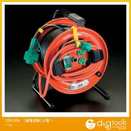 エスコ [漏電遮断]元置リール 100V×30m (EA815DP-2)