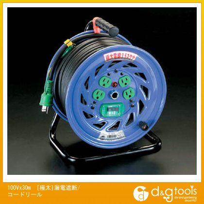 エスコ [極太]漏電遮断/コードリール 100V×30m (EA815DT-2)