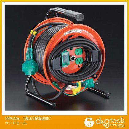 エスコ [極太]漏電遮断/コードリール 100V×30m (EA815DT-6)
