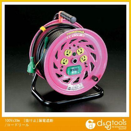 エスコ [抜け止]漏電遮断/コードリール 100V×30m (EA815DV-2)