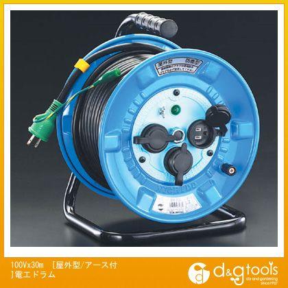 エスコ [屋外型/アース付]電工ドラム 100V×30m (EA815FA-1)