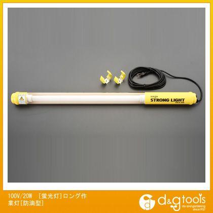 エスコ 100V/20W[蛍光灯]ロング作業灯[防滴型] (EA815LD-43)