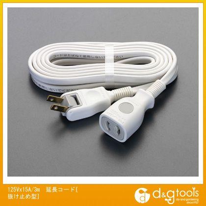 エスコ 販売 スピード対応 全国送料無料 125V×15A 延長コード 抜け止め型 3m EA815GL-173