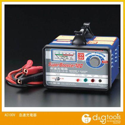 ※法人専用品※エスコ AC100V急速充電器 EA815YA-3