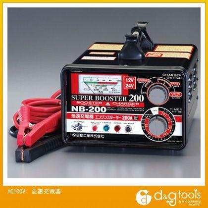 エスコ AC100V急速充電器 (EA815YA-9)