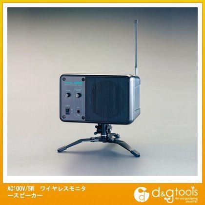 ※法人専用品※エスコ AC100V/5Wワイヤレスモニタースピーカー EA763CF-13