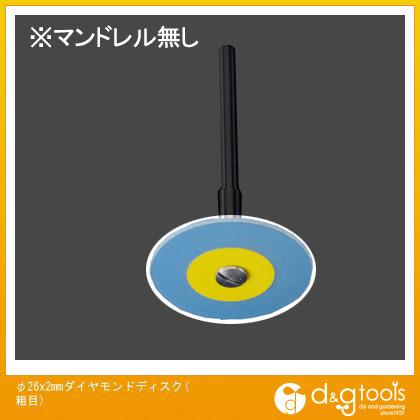 エスコ φ26x2mmダイヤモンドディスク(粗目) (EA819DH-58)