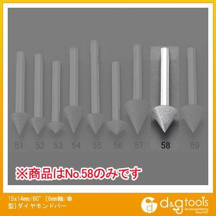 エスコ 15x14mm /60°[6mm 軸/傘型]ダイヤモンドバー (EA819DL-58)