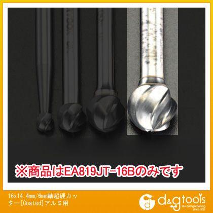 エスコ 16x14.4mm/6mm軸超硬カッター[Coated]アルミ用 (EA819JT-16B)
