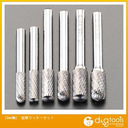 エスコ [6mm軸]超硬カッターセット (EA819XG)