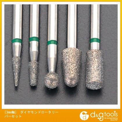 エスコ [3mm軸]ダイヤモンドロータリーバーセット (EA819XM)
