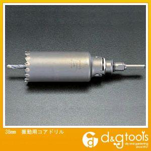 エスコ 38mm振動用コアドリル (EA820-38)