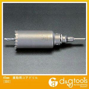 エスコ 45mm振動用コアドリル[SDS] (EA820AA-45)