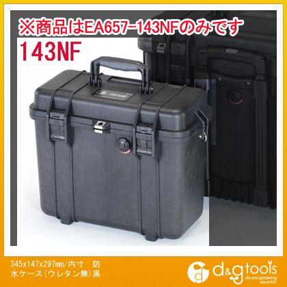 エスコ 345x147x297mm/内寸防水ケース(ウレタン無)黒 (EA657-143NF)