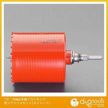 エスコ 110・ 160mm 2本組ドライモンド用コアドリルセット[ストレート] (EA820CG-14R)