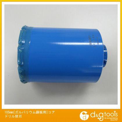 エスコ 105mm[ガルバリウム鋼板用]コアドリル替刃 (EA820DC-105)