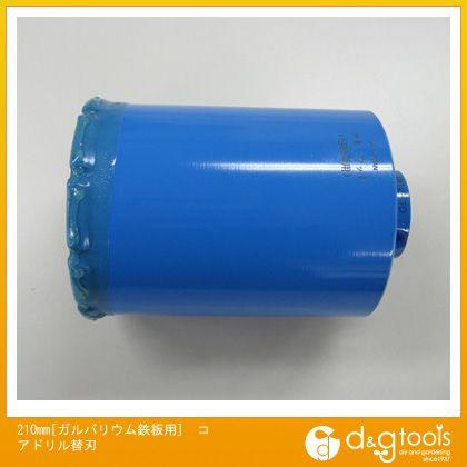 エスコ 210mm[ガルバリウム鉄板用]コアドリル替刃 (EA820DC-210)