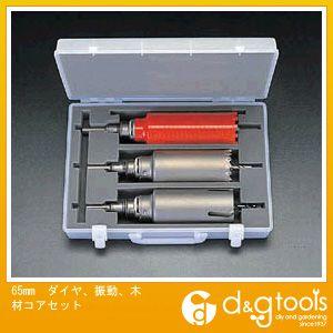エスコ 65mmダイヤ、振動、木材コアセット (EA820X-65)