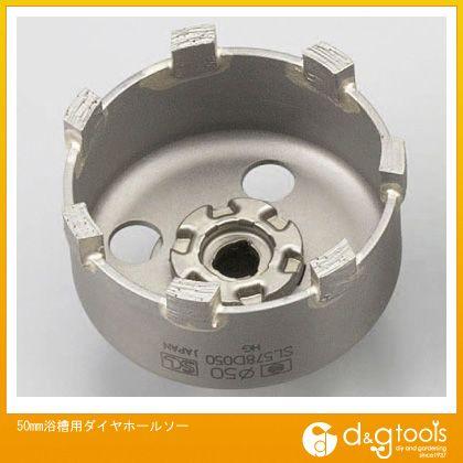 エスコ 50mm浴槽用ダイヤホールソー (EA822G-50D)