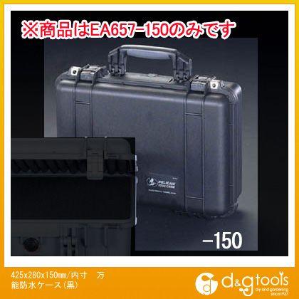エスコ 425x280x150mm/内寸万能防水ケース(黒) (EA657-150)
