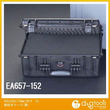 エスコ 455x325x170mm/内寸万能防水ケース(黒) (EA657-152)