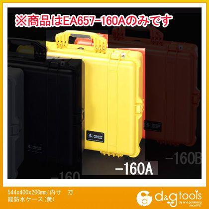 エスコ 544x400x200mm/内寸万能防水ケース(黄) (EA657-160A)