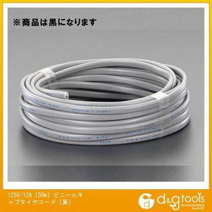 エスコ 125V/12A[50m]ビニールキャプタイヤコード[黒] (EA940AK-29)