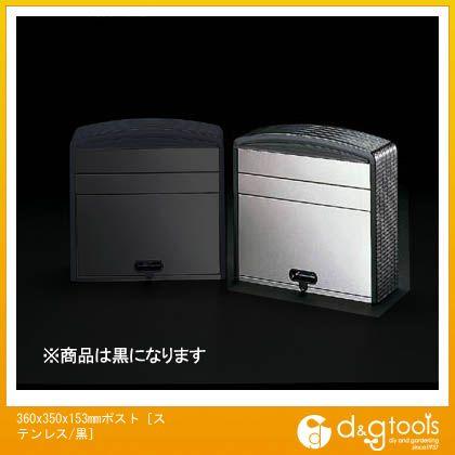 エスコ 360x350x153mmポスト[ステンレス/黒] (EA951FC-15)