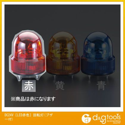 エスコ DC24V[LED赤色]回転灯(ブザー付) (EA983FS-125R)