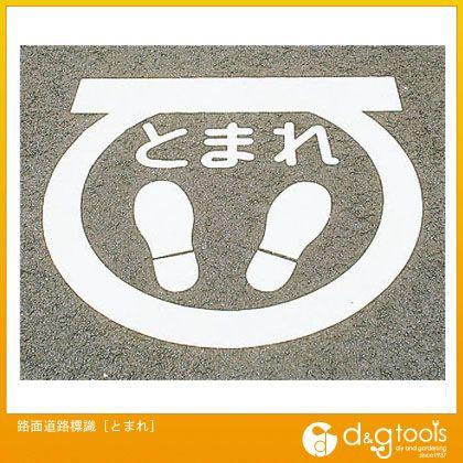 エスコ 路面道路標識[とまれ] (EA983BB-16)