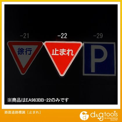 エスコ 路面道路標識[止まれ] (EA983BB-22)