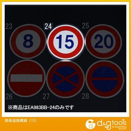 エスコ 路面道路標識[15] (EA983BB-24)